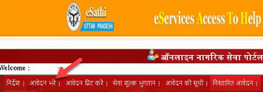 apply for Income Certificate Online